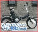 スイスイらくらく!16インチ電動自転車(フル電動自転車・電気自転車・アシスト自転車・電動自転車・Airbike・A?bike・折りたたみ自転車・折り畳み自転車・折畳み自転車・折畳自転車)