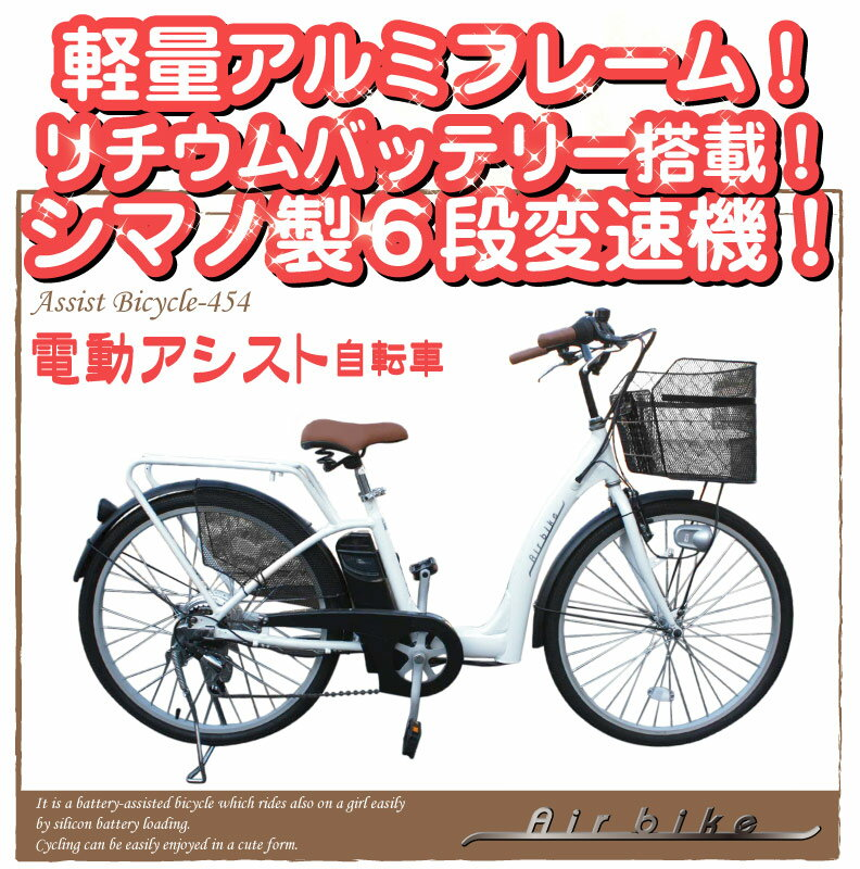 【送料無料】電動自転車 26インチ 電動アシスト自転車454 (リチウム バッテリー シマ…...:santasan:10004979