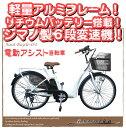 【送料無料】電動自転車 26インチ 電動アシスト自転車454 (リチウム バッテリー シマノ製6段変