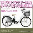 【送料無料】電動自転車 26インチ 電動アシスト自転車457 (シマノ製6段変速機搭載 電気自転車 Airbike)【完成車で発送可能!】