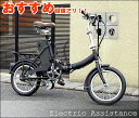 スイスイらくらく!16インチ電動自転車(電気自転車 ・アシスト自転車・...