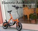スイスイらくらく!折りたたみ電動自転車(電気自転車 ・アシスト自転車・...