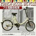 【送料無料】【完成車で発送可能!】20インチフル電動自転車353accel(折りたたみ自転車・電気自転車 ・電動アシスト自転車・電動自転車・Airbike)