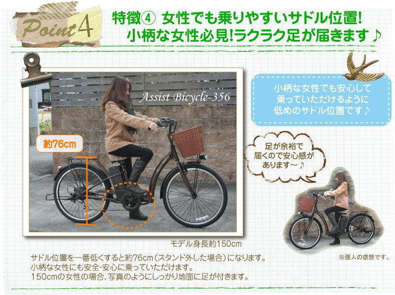 ... 自転車・アシスト自転車・電動