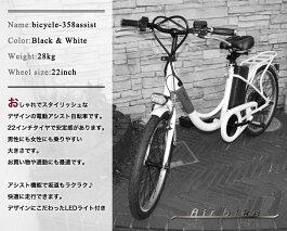 スイスイらくらく!22インチ電動アシスト自転車
