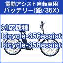 電動アシスト自転車用バッテリー(35X リード型)...