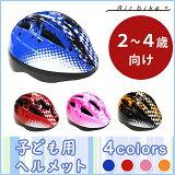子ども用ヘルメット 子供用ヘルメット キッズ キックバイクと同時購入で送料無料 自転車 防災 Airbike