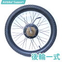 自転車パーツ 後輪一式