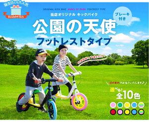 キックバイク ペダルなし自転車 キッズバイク バラン