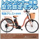 【型式認定モデル】 26インチ電動自転車 電動アシスト自転車207 シマノ製6段変速機&最新後輪ロックキー&軽量バッテリー(SHIMANO製RevoShift搭載 電気自転車 ママチャリ)
