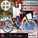 【送料無料】【完成車で発送可能!】 電動自転車 電動アシスト自転車216 子供乗せ装着可能 26イン
