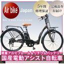 【送料無料】母の日ギフトに最適 型式認定モデルの国産電動アシスト自転車 電動自転車【完成車で発送可能】