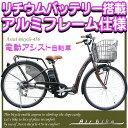 【送料無料】リチウムバッテリー & アルミフレームで超軽量! 型式認定モデル! 電動アシスト自転車 電動自転車【完成車で発送可能】