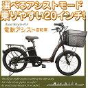 【送料無料】電動自転車 20インチ 電動アシスト自転車458 (シマノ製6段変速機搭載 電気自転車 Airbike)【完成車で発送可能!】