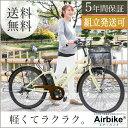 【送料無料】電動自転車 26インチ 電動アシスト自転車460...