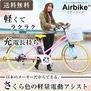 電動アシスト自転車 460 26インチ Sakura 限定色...