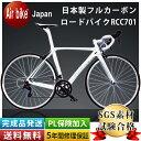 【モニターキャンペーン特別価格】フルカーボン ロードバイク ...