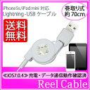 【送料無料】iPhone6s iPhone6 iPad mini 対応 充電 データ通信用ケーブル 巻き取り式 巻取り