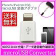【送料無料】iPhone6s iPhone6 iPad mini 対応 Micro USB変換アダプタ