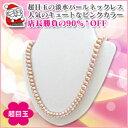 【淡水真珠5-6mm】パールネックレス(真珠ネックレス) ピンクカラー