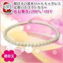 【淡水真珠5-6mm】パールネックレス(真珠ネックレス) ホワイトカラー