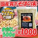 送料無料 国産 霧下 そばの実 500g 入りお試し 契約栽培最上級 そばの実ダイエット 蕎