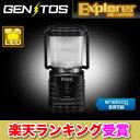 【決算SALE】【数量限定】EX-777XP GENTOS/ジェントス(サンジェルマン) エクスプローラー777XP LEDライト/LEDランタン/EX770XP