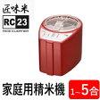 【数量限定】MB-RC23R 山本電気/YDK 道場六三郎 匠味米 精米器 Modern Red レッド 1合〜5合/精米機/MBRC23R