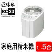 【数量限定】MB-RC23W 山本電気/YDK 道場六三郎 匠味米 精米器 Premium White ホワイト 1合〜5合/精米機/MBRC23W