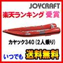 【割引クーポン配布中】KAYAK-340 JOYCRAFT ジョイクラフト カヤック 340 予備検査無 定員2人乗り/KAYAK340/カヤック 販売/カヤック 二..