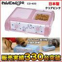 CD-400-CP 山佐時計計器 YAMASA(ヤマサ) ペット自動給餌機 わんにゃんぐるめ クリアピンク タイマーで扉が開く!小型犬、猫兼用(室内据え置き型)/安心の日本製/Made in Japan