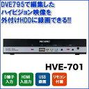 【16周年クーポン配布】【数量限定】HVE-701 プロスペック/PROSPEC ハイビジョンレコーダー (DVE795用) HVE701※HDDの内蔵および付属し..