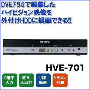 HVE-701(��)�ץ?�ڥå��ϥ��ӥ����쥳������(DVE795��)