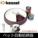 【数量限定】PD-06 ケッセルジャパン PET DISH ペットディッシュ ペット自動給餌器 自動給餌機 (※時間精度+-30分) 犬 猫 餌入れ 餌やり ドッグフード キャットフード タイマー エサ入れ ドッグ キャット 給餌機
