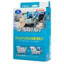 【特価】TTN-87 データシステム TV-NAVI KIT テレビ/ナビキット 切替タイプ