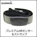 1099710(GARMIN) ガーミン/GARMIN プレミアムハートレートセンサ&ストラップ