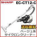 『安心の5年間延長保証も同時購入可能!』【数量限定】EC-CT12-C SHARP シャープ/SHARP ベーシックタイプ サイクロンクリーナー ベージュ系/ECCT12C