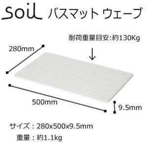 soil(������)�Х��ޥåȥ������֥ۥ磻��B255������ҥ����륮