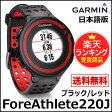 【割引クーポン配布】【5年延長保証購入可能】【数量限定】【新品】【日本語版】【正規品】114764-GARMIN GARMIN(ガーミン)/フォアアスリート ForeAthlete 220J BLACK/RED 単体/高感度GPS/マラソンランナー/ランニング/ジョギングに/ランニングウォッチ◆