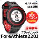 【5年延長保証購入可能】【数量限定】【新品】【日本語版】【正規品】114764-GARMIN GARMIN(ガーミン)/フォアアスリート ForeAthlete 220J BLACK/RED 単体/高感度GPS/マラソンランナー/ランニング/ジョギングに/ランニングウォッチ◆