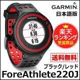 ��5ǯ��Ĺ�ݾڹ�����ǽ�ۡڿ��̸���ۡڿ��ʡۡ����ܸ��ǡۡ������ʡ�114764-GARMIN GARMIN(�����ߥ�)/�ե���������� ForeAthlete 220J BLACK/RED ñ��/�ⴶ��GPS/�ޥ饽����ʡ�/���˥�/���祮��/���˥����å���