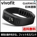 【値引クーポン配布】【日本正規品】122536-GARMIN GARMIN(ガーミン) vivofit(ヴィヴォフィット) ブラック/ライフログ/フィットネスバンド【05P03Dec16】