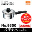 9300 Vita Craft(ビタクラフト) 片手鍋 ウルトラシリーズ 1.2L