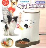 【販売実績1000台】 ペット 自動給餌器 わんにゃんぐるめ 小型犬・猫 兼用 CD-600-BE YAMASA ヤマサ 山佐 ( ペット 餌 自動 自動給餌機 エサ入れ オートペ