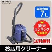 【値引クーポン配布】【数量限定】CV-G2 日立 (HITACHI) お店用クリーナー/業務用掃除機 CVG2【05P03Dec16】