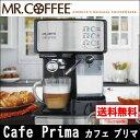 【数量限定】 BVMCEM6601J MR.COFFEE/ミスターコーヒー Cafe Prima(カフェ プリマ)/コーヒーメーカー/エスプレッソ/カプチーノ/...