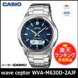 【国内正規品】 CASIO WVA-M630D-2AJF ソーラー電波時計 wave ceptor カシオ 腕時計 WVAM630D2AJF 【新品】【数量限定】 ◆