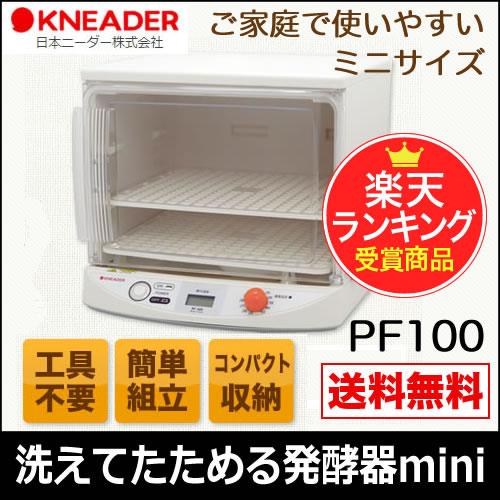 【通常在庫品】 PF100 日本ニーダー 洗えてたためる発酵器mini 家庭用 ( パン発酵器 天然酵母 自家製酵母 等にも)