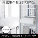 マグネット ホワイト キッチンペーパーホルダー キッチン
