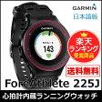 ショッピング本体 【数量限定】【5年延長保証購入可能】【日本語版】【正規品】 147216-GARMIN GARMIN ガーミン ForeAthlete 225J フォアアスリート GPS ◆